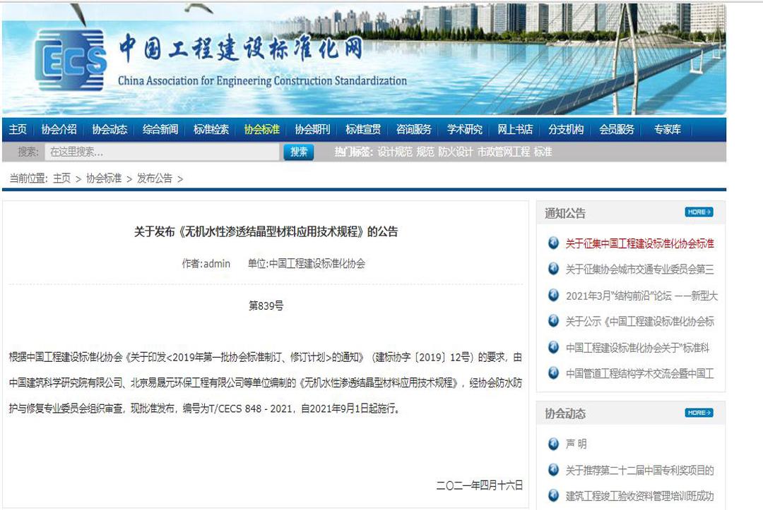 关于发布《无机水性渗透结晶型材料应用技术规程》的公告