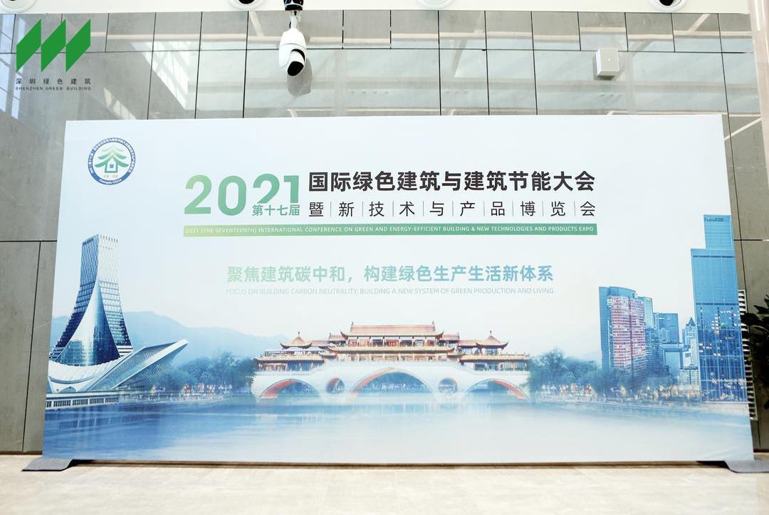 第17届国际绿色建筑与建筑节能大会圆满结束!